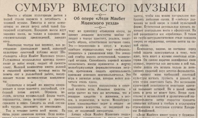 Russian Classical Music: Dmitri Shostakovich: